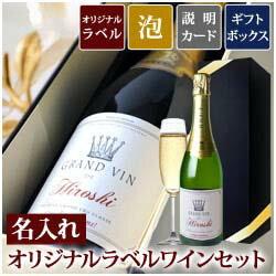 名入れオリジナルラベル(簡易タイプ)+スパークリングワイン+ギフトボックスセット(ブラン・ド・ブラン ヴーヴ・アンバル)【ギフト・プレゼント対応可】