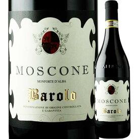 バローロ モスコーネ 2013年 イタリア ピエモンテ 赤ワイン フルボディ 750m【12本単位のご購入で送料無料/ギフト・プレゼント対応可】【ギフト ワイン】【ソムリエ】