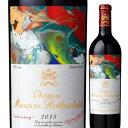 シャトー・ムートン・ロートシルト 2015年 フランス ボルドー 赤ワイン フルボディ 750ml 【12本単位のご購入で送料無…