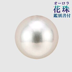 オーロラ花珠真珠 鑑別書付 パールルース(シングル) 9.0-9.5mm AAA ホワイト系 ラウンド (片穴があいています)あこや真珠 大珠 [4-1115][n4][HS](真珠 パール)(セミオーダー 加工用)