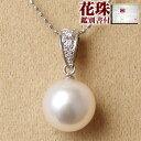 [ペンダントフェアで今だけお買い得!]「あこや本真珠[花珠] ≪鑑別書付き≫パールペンダントトップ(ヘッド) ホワイト…