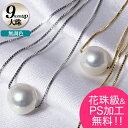 【半額超目玉!】[花珠級のテリ大珠ルース使用] 無調色あこや真珠 パール スルーネックレス 9.0-9.5mm AAB ホワイト系…