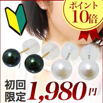 【★14(木)夜〜ポイント10倍!】アコヤ真珠 パールピアス(イヤリング) K14WG K18 ホワイト系 5.5-6.0mm [ネコポス可] 真珠ピアス 真珠 パ−ル あこや 初めての真珠 ファーストパール おすすめ[346]
