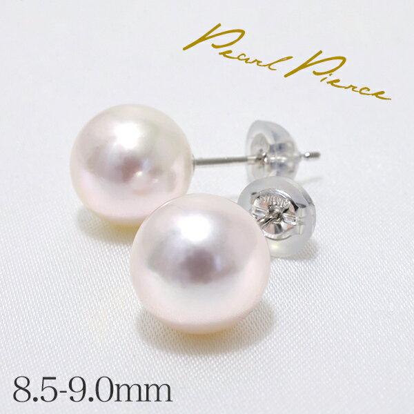 あこや真珠 パールピアス(スタッド)8.5-9.0mm BBB ホワイト系 K14WG ホワイトゴールド [n2](真珠 ピアス)(大粒パール)