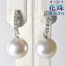 オーロラ花珠真珠 鑑別書付 ダイヤが並んだ スタッドパールピアス ホワイト系 9.0-9.5mm AAA K18WG ホワイトゴールド 0.07ct×2 [n2][高品質 プレミアム](真珠 ピアス)(フォーマル パーティ)