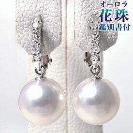 オーロラ花珠真珠 鑑別書付 5石ダイヤが輝く ブラパールイヤリング ホワイト系 8.0-8.5mm AAA K18WG ホワイトゴールド 0.05ct×2 [n2][高品質 プレミアム](真珠 ピアス)(フォーマル パーティ)