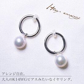 【受注発注品】あこや真珠 ピアスみたいなパールイヤリング ホワイト系 8.0-8.5mm BBB K14WG ホワイトゴールド [n6](真珠 イヤリング チャーム おしゃれ)