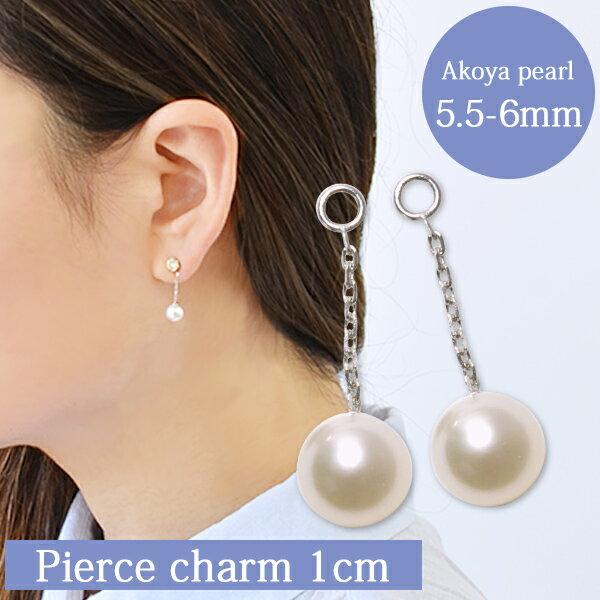 [ネコポス可]あこや本真珠 パールピアスチャーム K14WG 1cm /5.5-6.0mm BBB (真珠 ピアス)(真珠 パール)(パール ピアス)[HS][n3][BB]