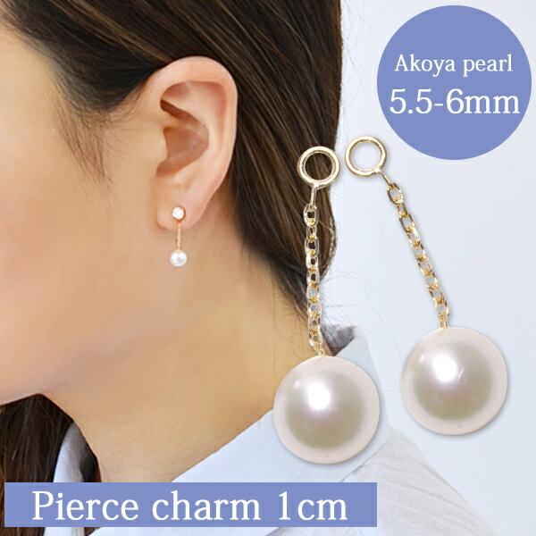 [ネコポス可]あこや真珠 パールピアスチャーム K18 1cm /5.5-6.0mm BBB(真珠 ピアス)(真珠 パール)(パール ピアス)[HS][n4]