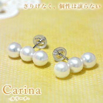 あこや真珠 トリプルパールピアス 〜Carina(カリーナ)〜 ホワイト系 5.5-6.0mm K14WG [n4](真珠 ピアス)(ベビーパール) トレンド 6月誕生石