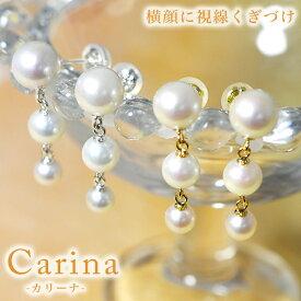 あこや真珠 トリプルパール ブラピアス 〜Carina(カリーナ)〜 ホワイト系 4.5-7.5mm K18YG/K14WG [★イヤリング変更可][n4](真珠 ピアス)(パールピアス)(ベビーパール)6月誕生石