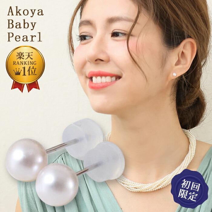 アコヤ真珠 パールピアス K14WG K18 チタン /イヤリング シルバー ホワイト系 5.5-6.0mm [ネコポス可][n2][人気NO.1 ロングセラー] 初めての真珠 ファーストパール おすすめ 金属アレルギー 18金 真珠ピアス 真珠 パ−ル