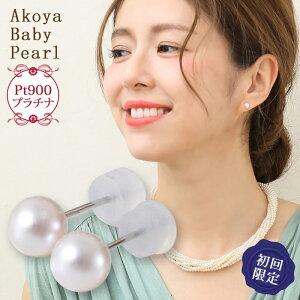 アコヤ真珠パールピアスプラチナ(Pt900)ホワイト系5.5-6.0mm[ネコポス可]真珠ピアス真珠パ−ルあこや初めての真珠ファーストパールおすすめ