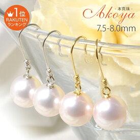 あこや真珠 パールピアス 7.5-8.0mm BBB ホワイト系 K14WG/K18(Sサイズ) フックピアス [ネコポス可][n2][人気 ロングセラー][カジュアル オフィス](真珠 パール)(本真珠 ピアス おしゃれ)