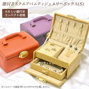 [ネコポス発送不可] 鍵付きスクエアバニティ宝石箱(小) オレンジ (他カラーは廃色) [n4](ジュエリーボックス ジ…
