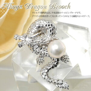 あこや真珠 ドラゴンモチーフ パールブローチ ホワイト系 7.5-8.0mm AAB シルバー(silver) 【受注発注品】[n5](男性 アクセ メンズ スーツ)(プレゼント 父の日)