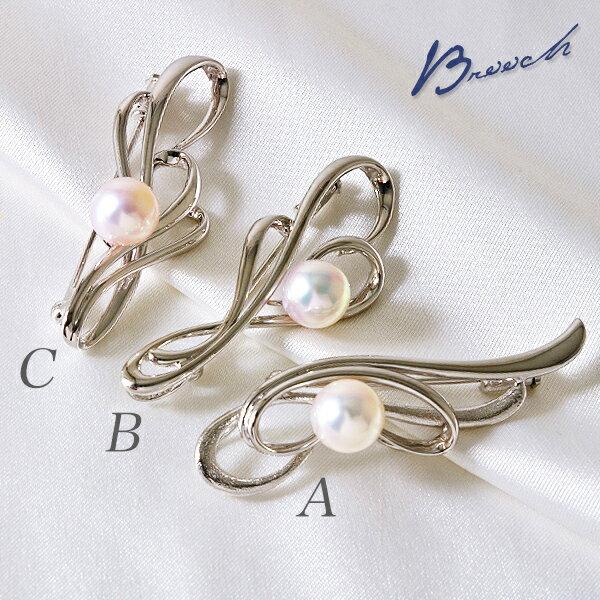 選べる3デザイン あこや真珠 パールブローチ ホワイト系 8.0-8.5mm A〜BBB〜C シルバー(silver) [n5](入学式 卒業式 フォーマル スーツ)(母の日 プレゼント)