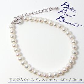 淡水真珠 ベビーパール ブレスレット ホワイト系 4.0-5.0mm ポテト 引き輪/アジャスター シルバー(silver) [n3](真珠 ブレスレット)