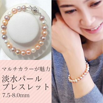 """[DM flights allowed], [500 yen discount on reviews, choose from 3 sizes! Freshwater pearl bracelet multi color (natural)-7.5-8.0mm A-BB-C Barra clasp (silver) ""[n3], [SS]"