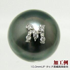 メレダイヤのイニシャル穴ふさぎ加工 《A〜Z》 K18WG/K18 (※真珠は別売りです)[n5](真珠 パール 加工用 パーツ)