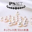 「真珠ネックレスPS加工(50cm未満)(PS加工済証明書&パールクリーンクロス付き)」[n11]6月誕生石