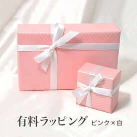 [ネコポス発送不可] 有料ラッピング ピンク×ホワイトリボン [n14](お祝い 記念日 プレゼント ギフト 包装)