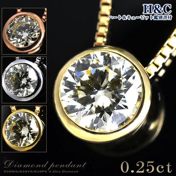 「ダイヤモンド ペンダント 一粒 H&C ネックレス (チェーン付き) H&C鑑別書付 ベゼルセットペンダント ネックレス 0.25ctUP K18WG/K18YG/K18PG」[一粒ダイヤ][ハート&キューピッド][ダイヤモンド][ダイヤ][18金][n6]