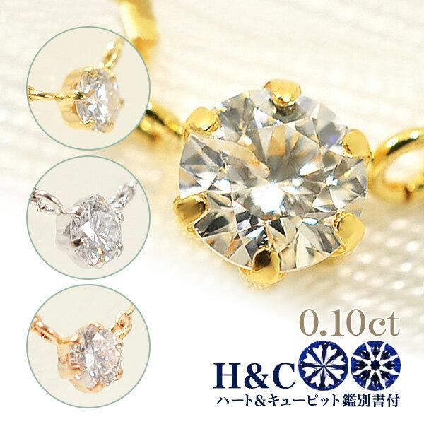 [あす楽対応商品]「ダイヤモンド ネックレス 一粒 H&C (チェーン付き)0.1ct SI K18WG/K18YG/K18PG」[一粒ダイヤ][ハートアンドキューピッド] [H&C鑑別書付][ダイヤ][18金][CO][n1]