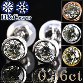 【受注発注品】[H&C鑑別書付] ダイヤモンド スタッドピアス ベゼルセッティング ラウンド 0.18ctUP×2 K18WG/K18YG/K18PG ゴールド[n9](一粒ダイヤ)(ハート&キューピッド)