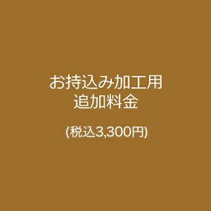 「お持込み加工用追加料金(+3000円)」