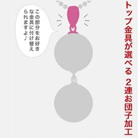 トップ金具が選べる 2連お団子加工 K14WG/K18 (ペントップ金具代別)(真珠用)[n11](セミオーダー 加工費)