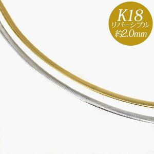 オメガネックレス K18YG/K18WG リバーシブル 形状記憶タイプ 太さ:1.8〜2.0mm 長さ:43cm スライド式(38〜43cmまで調節可)ゴールド [n5](オメガチェーン 18k 18金)