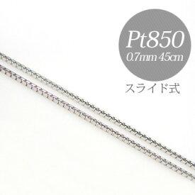 プラチナ ベネチアンチェーン Pt850 太さ0.7mm 長さ45cm スライド式(無段階で調節可) 地金高騰 お買い得[n4][HS](ペンダント チェーンネックレス)