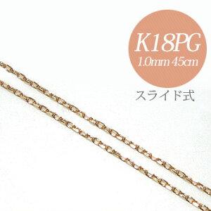あずきチェーン K18PG 太さ:1.0mm(線径:0.28mm) 長さ:45cm スライド式(無段階で調節可) ピンクゴールド [n5](ペンダント チェーンネックレス 18金)