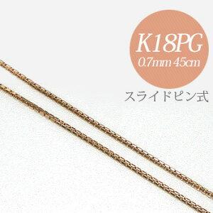 ベネチアンチェーン K18PG 太さ:0.7mm 長さ:45cm スライドピン式(無段階で調節可) ピンクゴールド [n5](ペンダント チェーンネックレス 18k 18金)