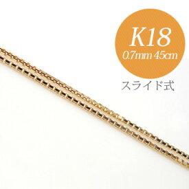 ベネチアンチェーン K18 太さ:0.7mm 長さ:45cm スライド式(無段階で調節可) ゴールド [n4][HS](ペンダント チェーンネックレス 18金)