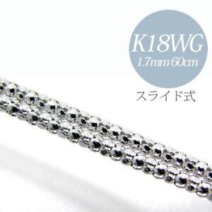 【受注発注品】カットポンパチェーン K18WG 太さ:1.7mm 長さ:60cm スライド式(無段階で調節可) ホワイトゴールド [n6](ペンダント チェーンネックレス 18金)