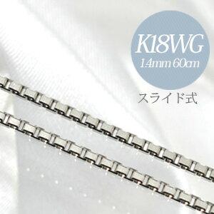 ベネチアンチェーン K18WG 太さ:1.4mm 長さ:60cm スライド式(無段階で調節可) ホワイトゴールド [n5](ペンダント チェーンネックレス 18金)
