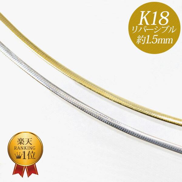 楽天ランキング1位★オメガネックレス K18WG/K18YG リバーシブル 形状記憶タイプ 太さ1.4〜1.5mm 長さ43cm スライド式(38〜43cmまで調整可) オメガチェーン」18金 イエローゴールド×ホワイトゴールド [n4][HS]