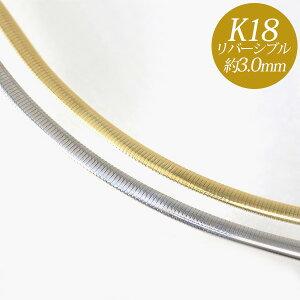 オメガネックレス K18WG/K18YG リバーシブル 形状記憶タイプ 太さ2.8〜3.1mm 長さ43cm スライド式(38〜43cmまで調整可) ゴールド [n5](オメガチェーン 18金)