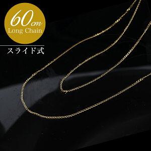 極細 2面喜平(キヘイ) ロングチェーン K18 長さ:60cm 太さ:0.8mm(線径0.23mm) スライド式(無段階で調節可) ゴールド [n5](ペンダント チェーンネックレス 18金)