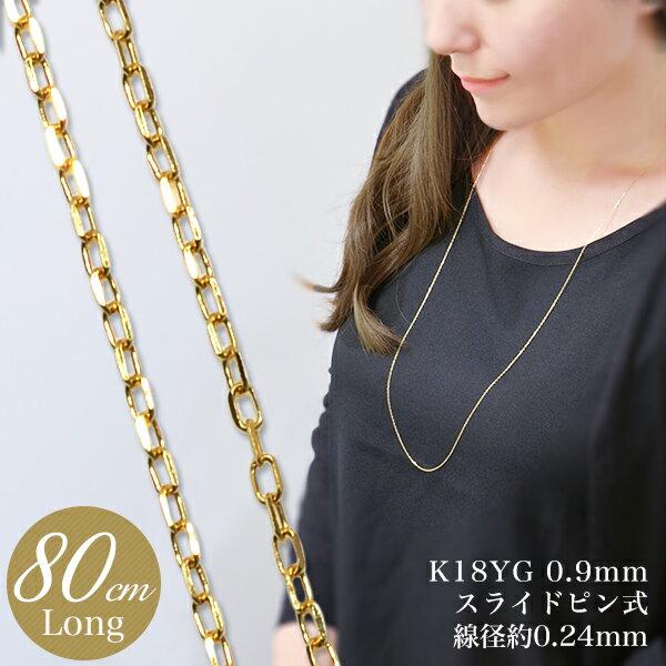 「K18YG あずき ロングチェーン ネックレス 80cm 太さ:0.9mm 線径:0.24mm スライドピン式」イエローゴールド 18金(ロングチェーンネックレス)(真珠用)[SS][n5]
