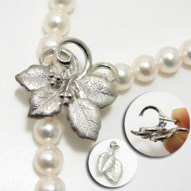 ロングネックレス用 葉っぱモチーフ クリップ式クラスプ 《真珠7〜12mm対応》 シルバー(silver) [n5](真珠ネックレス用 留め具 パーツ)