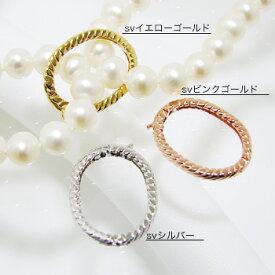 ロングネックレス アレンジ用 ショートナー オーバル型 Lサイズ 《対応ネックレス:約11.0mmまで》 選べる2色 シルバー/ゴールドメッキ(silver)[n3](真珠ロング パールロング パーツ)