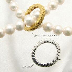 ロングネックレス アレンジ用 ショートナー オーバル型 Sサイズ 《対応ネックレス:約8.0mmまで》 選べる2色 シルバー/ゴールドメッキ(silver)[n3](真珠ロング パールロング パーツ)