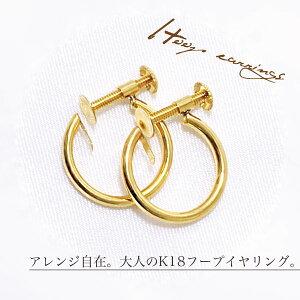 フープイヤリング K18 ゴールド (ねじ式/スクリュータイプ) チャーム取り付け可 パイプの太さ/約1.5mm (リングイヤリング)[n3][人気 ロングセラー](パール セミオーダー 加工 パーツ ユニセ