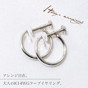 フープイヤリング K14WG ホワイトゴールド (ねじ式/スクリュータイプ) チャーム取り付け可 パイプの太さ/約1.5mm (リングイヤリング)[n4][人気 ロングセラー](パール セミオーダー 加工 パ