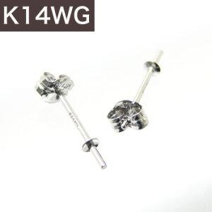 直結(スタッド)タイプ ピアス金具(Sサイズ/地金キャッチ) K14WG ホワイトゴールド [n3](真珠用 パール セミオーダー 加工 パーツ)