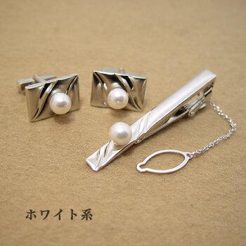 「あこや本真珠 パールネクタイピン(タイバー)・カフス セット ホワイト/グリーン系 7.0mmUP BBB」[男性へのプレゼントにも!][父の日][メンズ][n4]