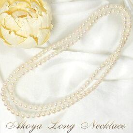 あこや真珠 ロングパールネックレス 100cm ホワイト系 7.0-7.5mm B〜CB〜CB〜C ラウンド クラスプなし(エンドレス)[n2][100cmロング] (真珠 ネックレス)(フォーマル パーティ 入学式 卒業式)